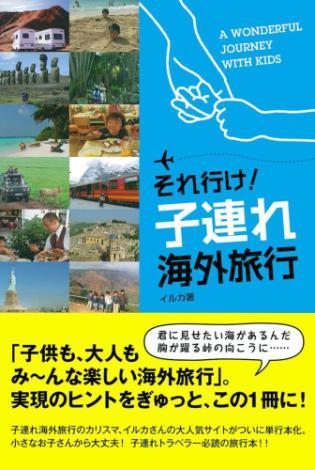 それ行け子連れ海外旅行電子書籍