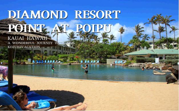 ハワイのリゾートのプール