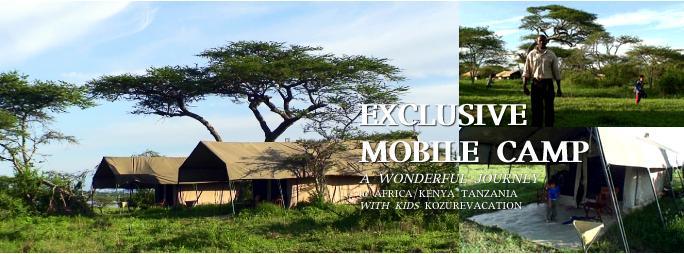 アフリカで子連れキャンプ体験