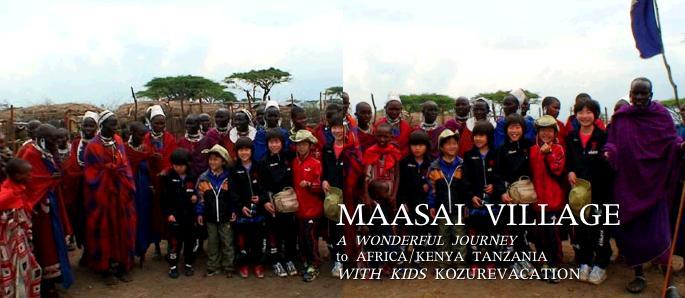 マサイの村での集合写真