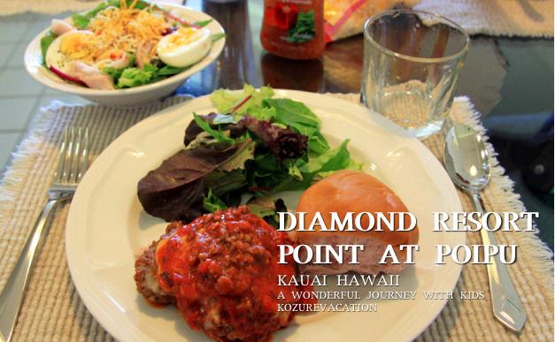 ハンバーグにトマトミートソースをかけていただく。タロイモパンとサラダ
