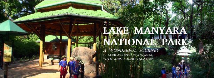 子連れでマニヤラ湖国立公園を歩く