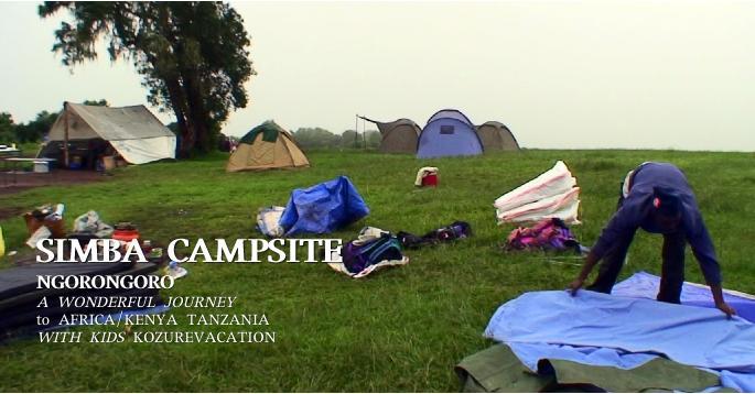 ンゴロンゴロのキャンプ場