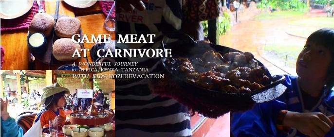 カーボニアレストランで肉を食べる子どもたち
