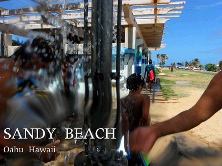 サンディビーチの無料シャワー