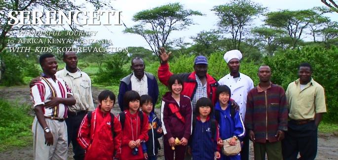 セレンゲティのキャンプ場でスタッフたちと子どもたちの記念写真