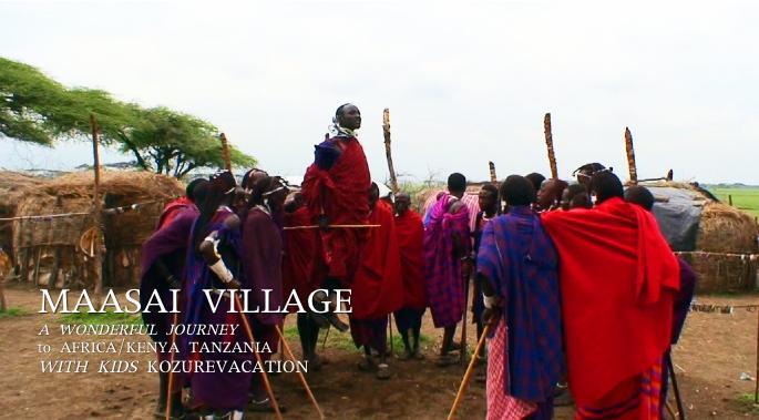 マサイ族の集落を子連れで訪問