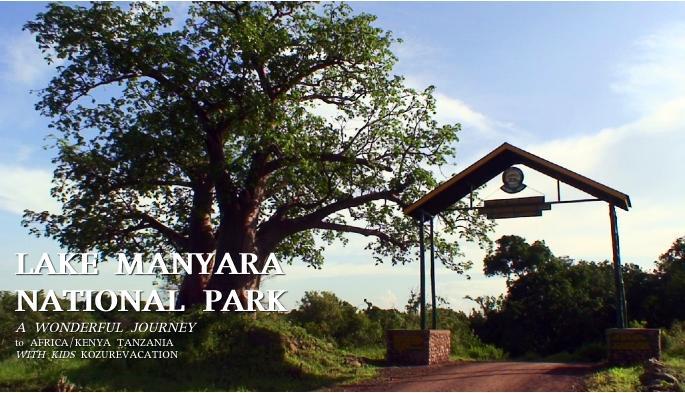 マニヤラ湖の入り口とバオバブの木