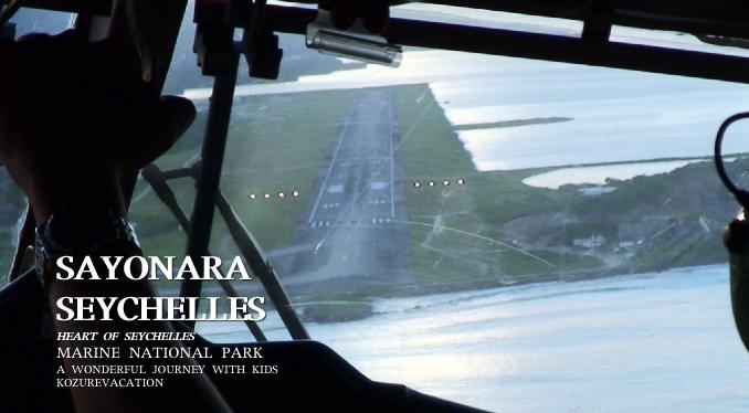 セイシェル国際空港に着陸