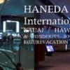羽田空港へのアクセス方法
