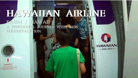 ハワイアン航空の搭乗する子供達。キャビンアテンダントさんが笑顔で出迎えてくれる。