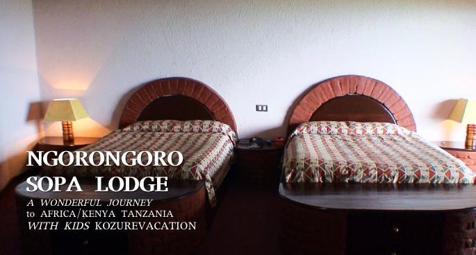ソパロッジの寝室