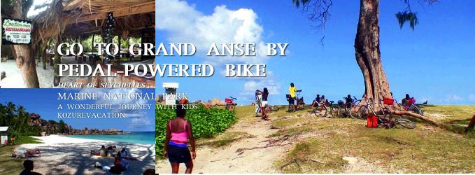 グランダンスのビーチ