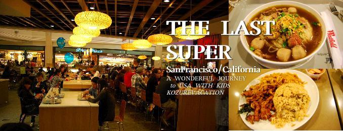 サンフランシスコで最後ディナー