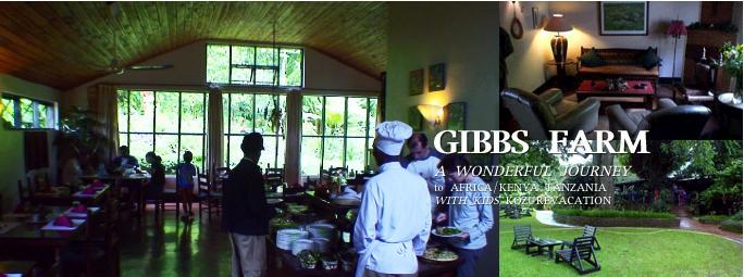 ギブスファームのレストラン