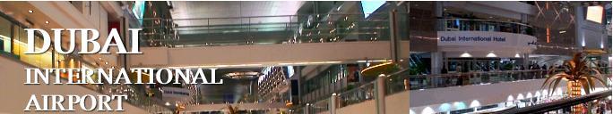 ドバイ国際空港の様子