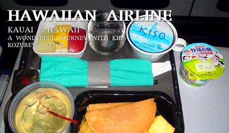 ハワイアン航空の朝食。パンケーキとフルーツの盛り合わせ。