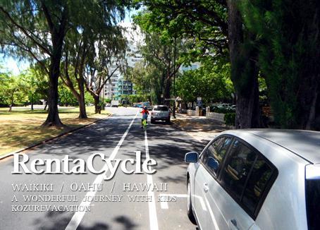 カピオラニ公園をサイクリングする