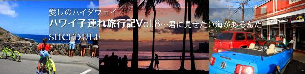 子連れハワイ旅行のスケジュール