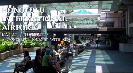 ホノルル国際空港の到着ロビー。日本人の家族連れがベンチに座ってお話ししている。