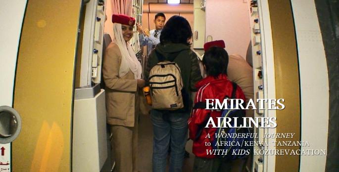 エミレーツの機内に乗り込む子供達