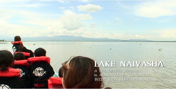 ナイバシャ湖で子連れボートサファリ