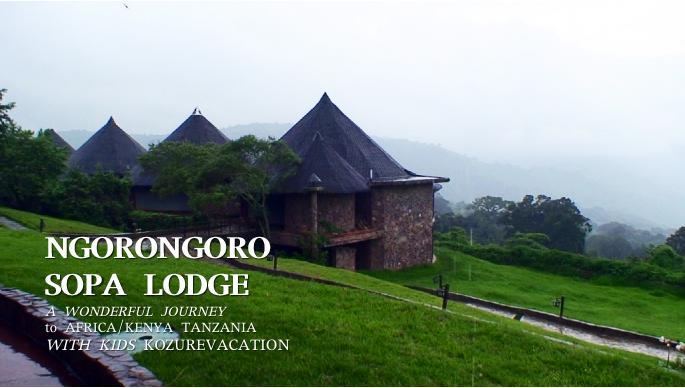 タンザニアのホテル/ンゴロンゴロ・ソパ・ロッジ