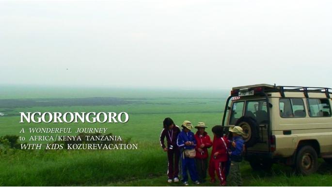 ンゴロンゴロのビューポイント