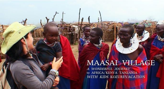 マサイの子ども