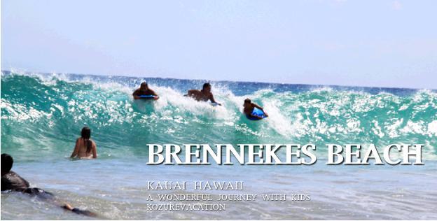 ブルネッキーズビーチでボディボードに熱中する子供達