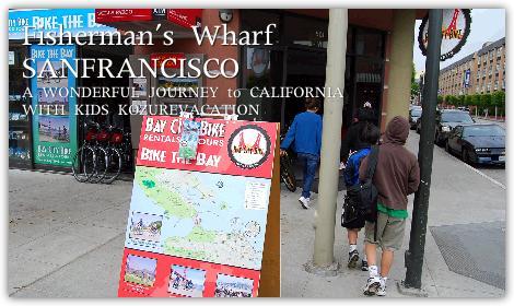 サンフランシスコフィッシャーマンズワーフで自転車を借りる