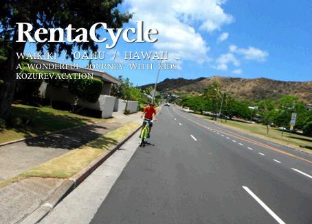 カハラ住宅街を自転車で走る