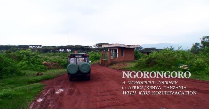 ンゴロンゴロクレーターに降りる手前にあるレンジャーポスト