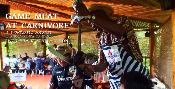 ナイロビのカーニボアレストランで子連れゲームミート