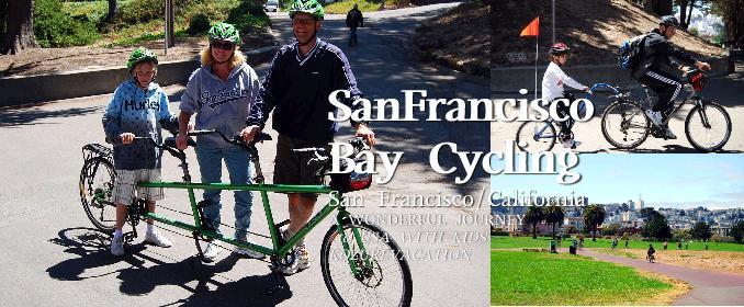 サンフランシスコベイ子連れサイクリング