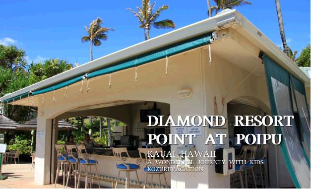 ハワイのプールサイドバーを活用して楽しむ