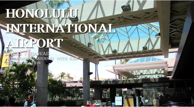 ホノルル国際空港に到着