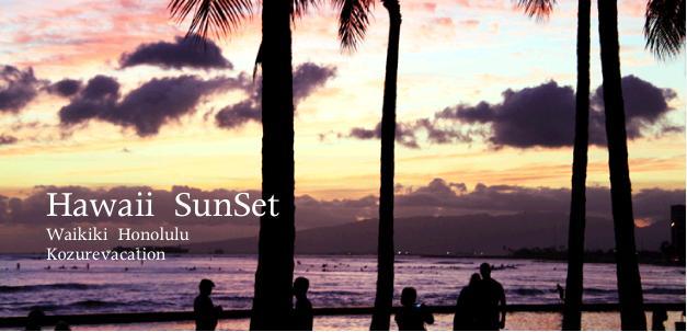 クヒオビーチから眺めるオアフ島の夕焼け