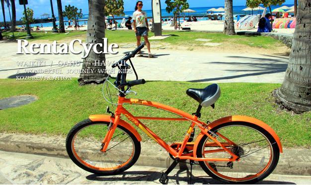 私たちが借りたオレンジ色の自転車