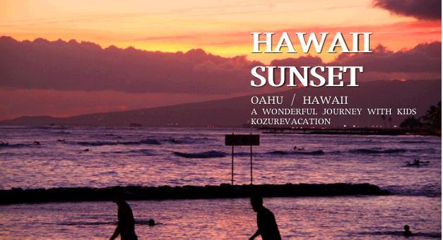 ワイキキウォールからみるオアフ島の夕日