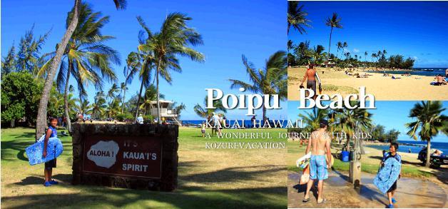 ポイプビーチの無料シャワー