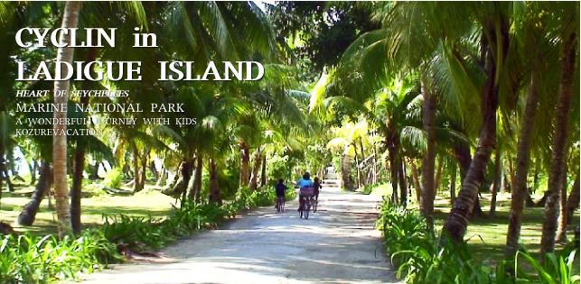 セイシェル・ラディーグ島で子連れサイクリング