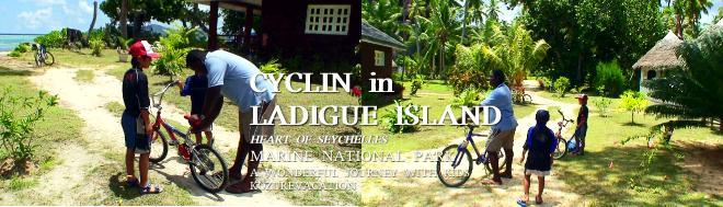 ラディーグ島で自転車を借りる