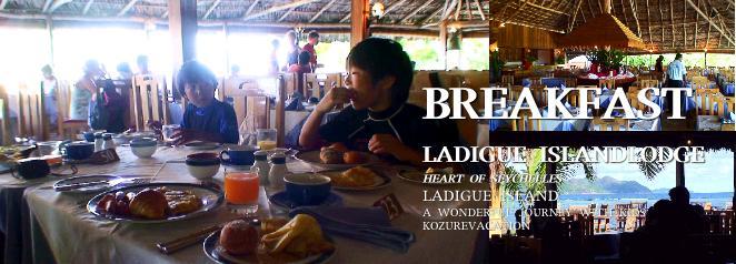 アイランドロッジで朝食