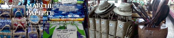 タヒチの民芸品も売られている