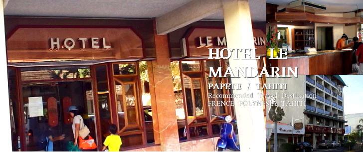 ホテル・ル・マンダリンタヒチ
