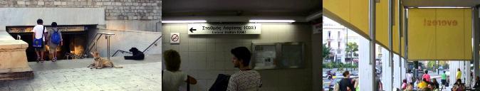 シンタグマ広場駅から地下鉄に乗る