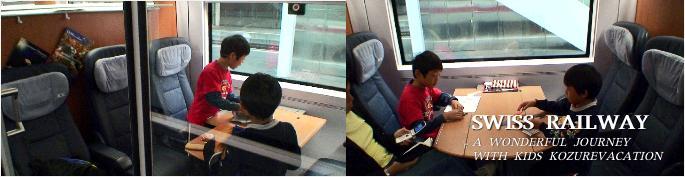 ベルンからインターラーケンへ行く電車の個室の写真