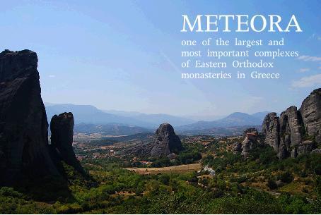 メテオラの奇岩