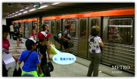 アテネの地下鉄を乗りこなせ